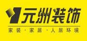 安阳元洲装饰公司